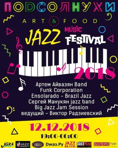 ПОДСОЛНУХИ Jazz Fest